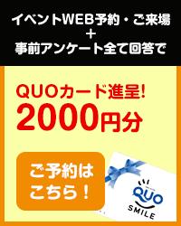 5000円キャンペーン